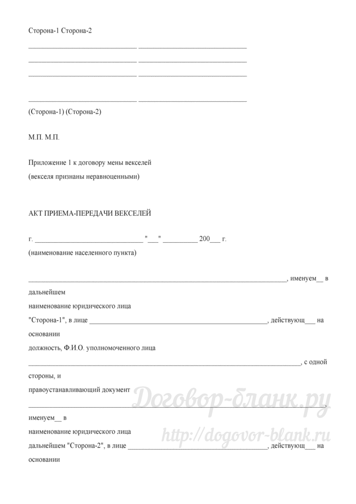 Примерная форма договора мены векселей (Векселя неравноценны по стоимости). Лист 5