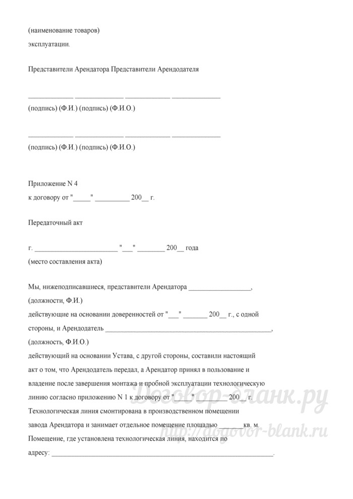 Примерная форма договора на аренду технологической линии между российским и иностранным юридическими лицами с правом выкупа в собственность. Лист 16