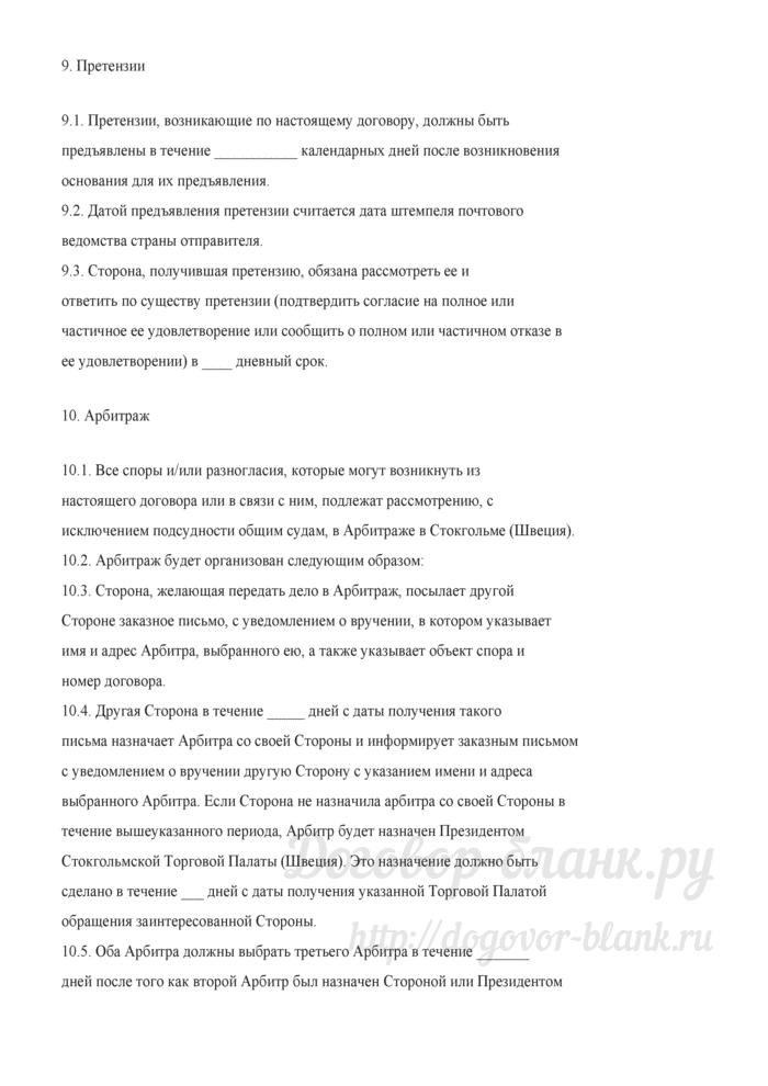 Примерная форма договора на аренду технологической линии между российским и иностранным юридическими лицами с правом выкупа в собственность. Лист 9