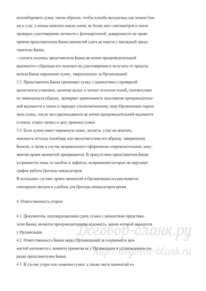 Примерная форма договора на инкассацию ценностей. Лист 3