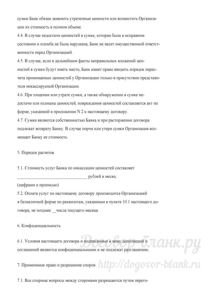 Примерная форма договора на инкассацию ценностей. Лист 4
