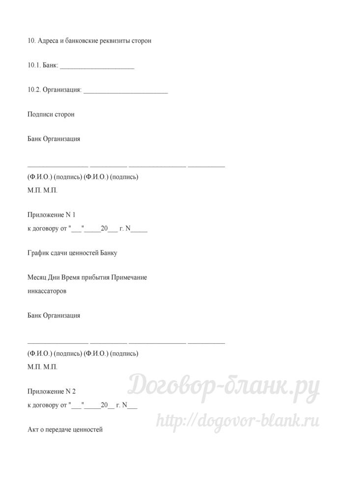 Примерная форма договора на инкассацию ценностей. Лист 6