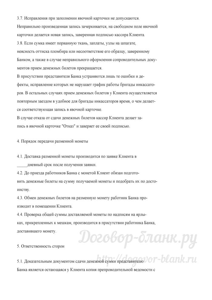 Примерная форма договора на инкассацию денежной наличности. Лист 4