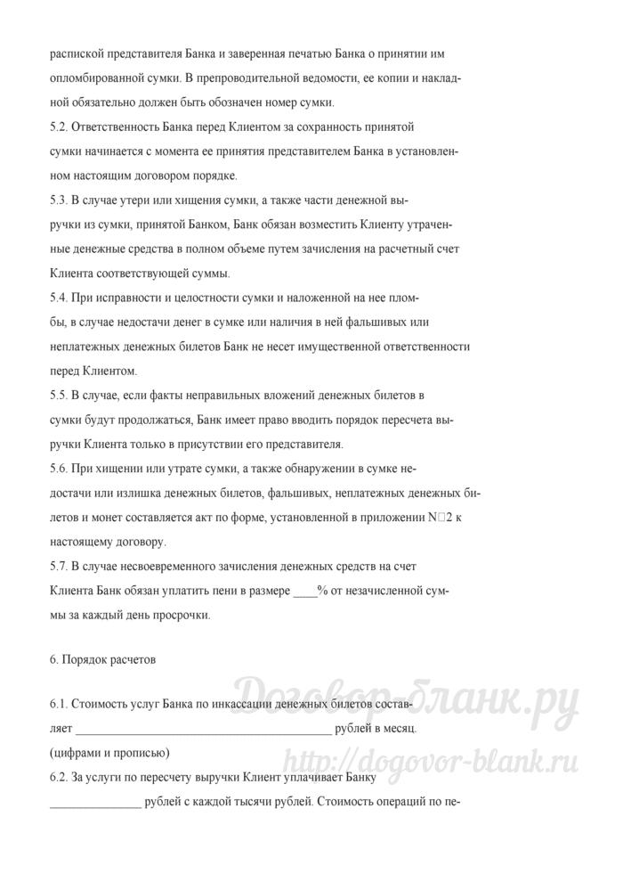 Примерная форма договора на инкассацию денежной наличности. Лист 5