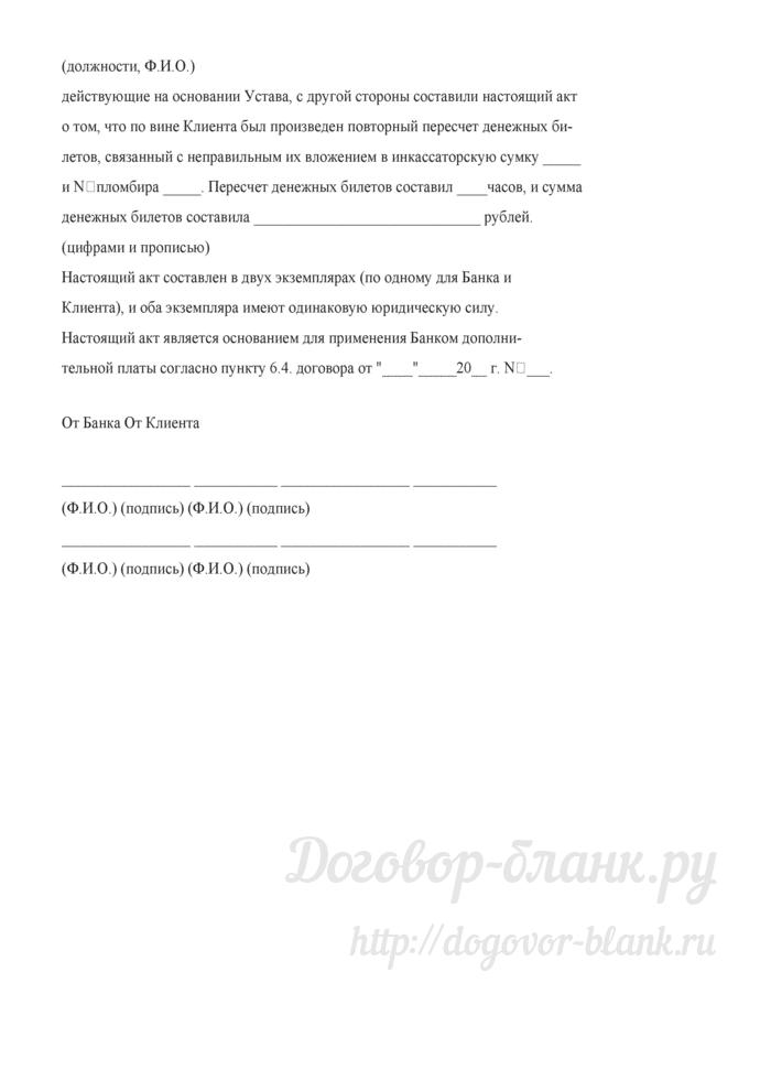 Примерная форма договора на инкассацию денежной наличности. Лист 10