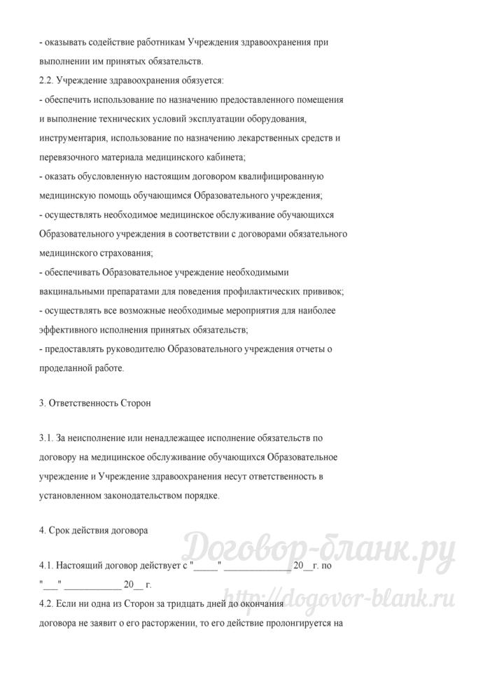 Примерная форма договора на медицинское обслуживание обучающихся между негосударственным образовательным учреждением и лечебно-профилактическим учреждением. Лист 3