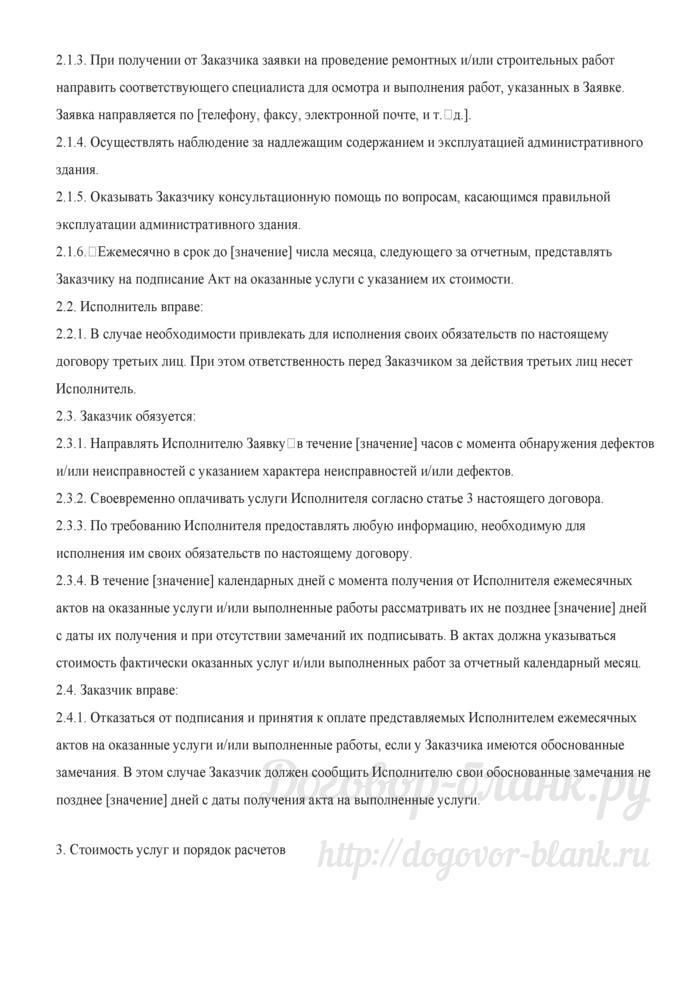 Примерная форма договора на обслуживание в сфере ремонтно-строительных услуг. Лист 2