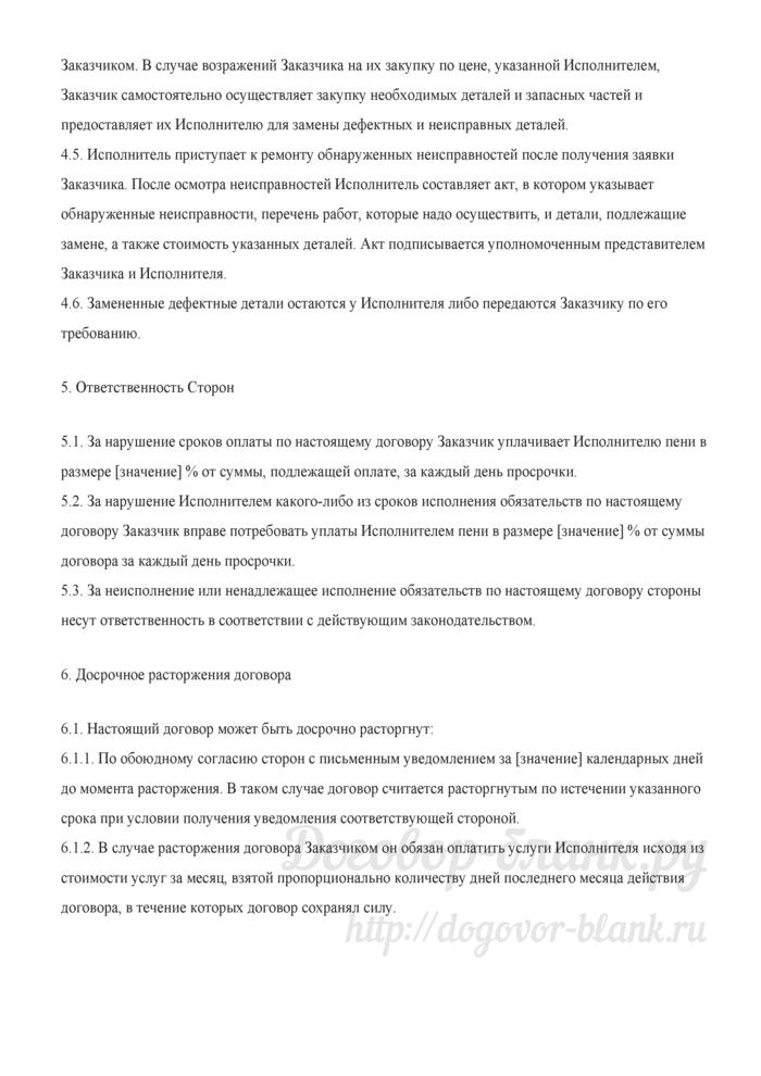 Примерная форма договора на обслуживание в сфере ремонтно-строительных услуг. Лист 4