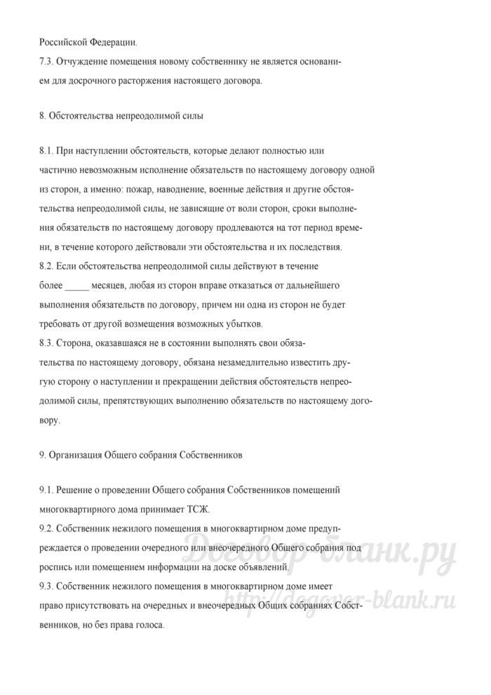 Примерная форма договора на оказание услуг между товариществом собственников жилья и собственником нежилого помещения, не являющегося членом товарищества. Лист 13