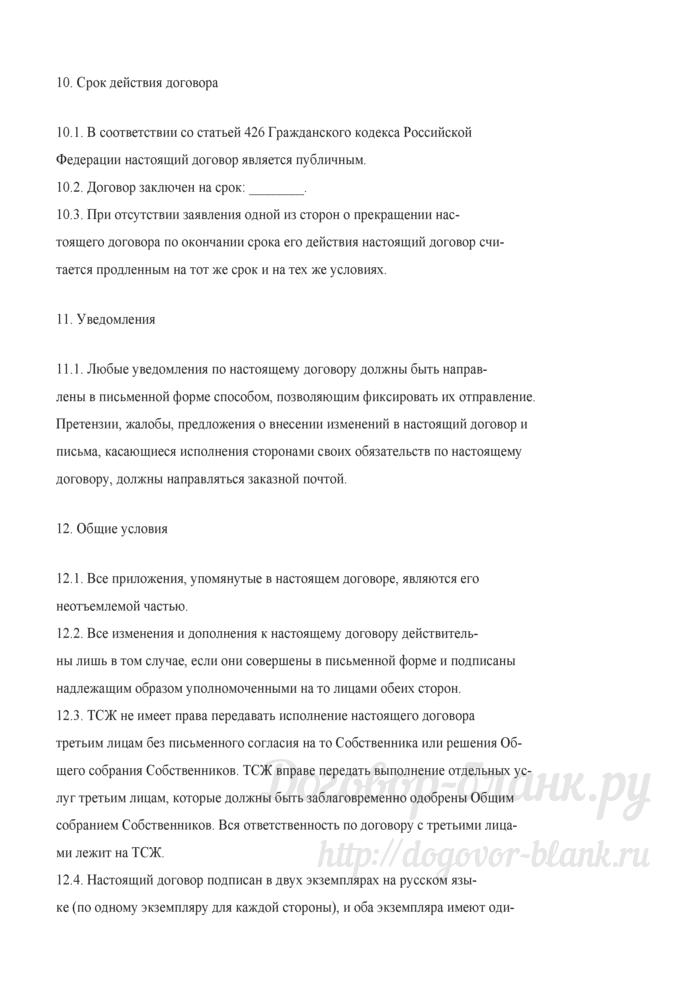 Примерная форма договора на оказание услуг между товариществом собственников жилья и собственником нежилого помещения, не являющегося членом товарищества. Лист 14