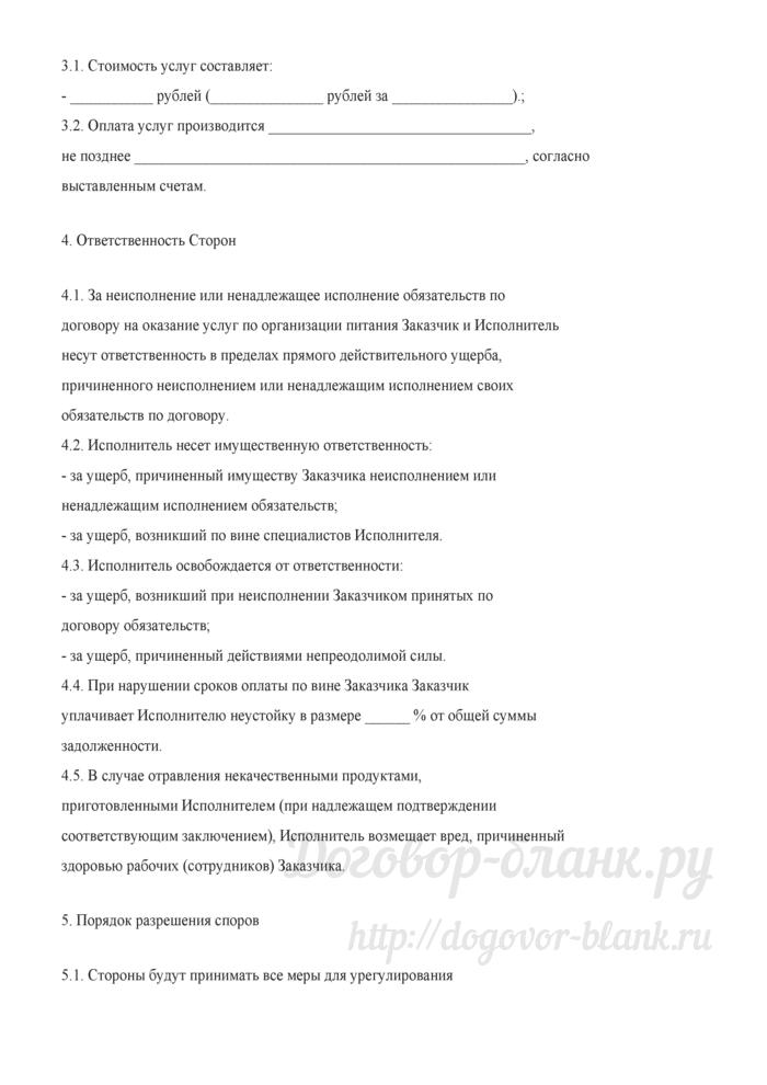 Примерная форма договора на оказание услуг по организации питания для рабочих (сотрудников). Лист 3
