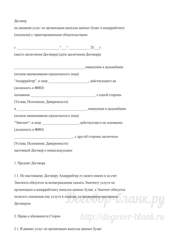 Примерная форма договора на оказание услуг по организации выпуска ценных бумаг и андеррайтингу (подписке) с гарантированными обязательствами. Лист 1