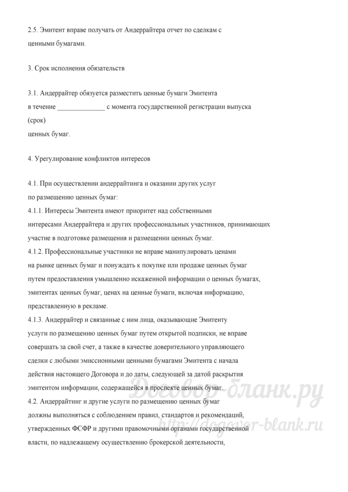Примерная форма договора на оказание услуг по организации выпуска ценных бумаг и андеррайтингу (подписке) с гарантированными обязательствами. Лист 4