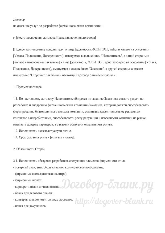 Примерная форма договора на оказание услуг по разработке фирменного стиля организации. Лист 1