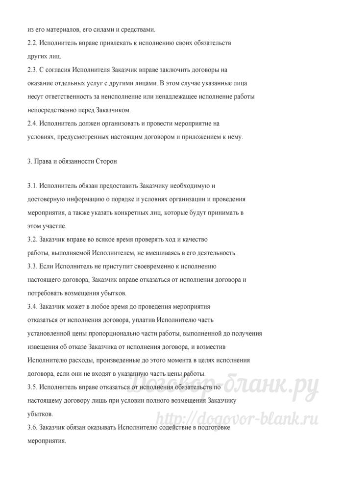 Примерная форма договора на организацию мероприятия. Лист 2