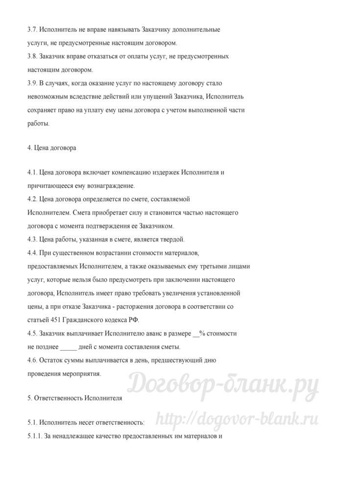 Примерная форма договора на организацию мероприятия. Лист 3