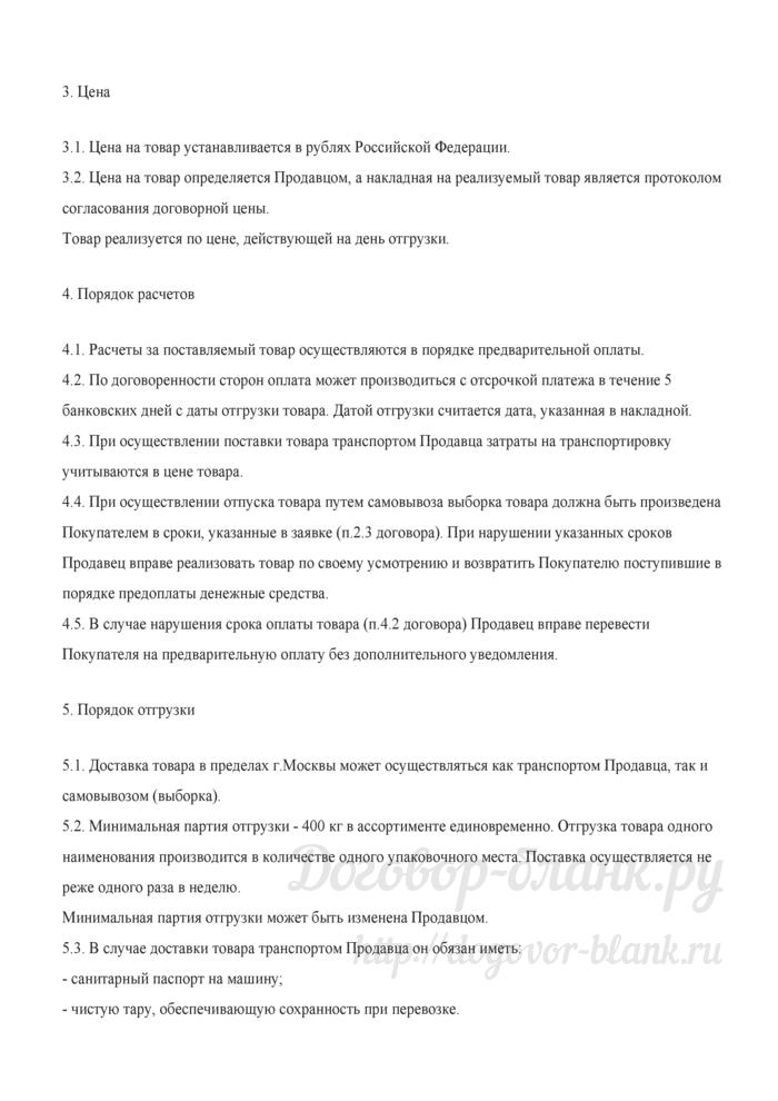 Примерная форма договора на поставку мясной продукции. Лист 2
