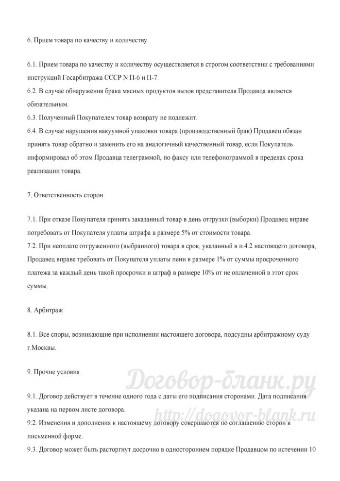 Примерная форма договора на поставку мясной продукции. Лист 3