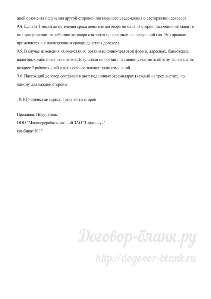 Примерная форма договора на поставку мясной продукции. Лист 4