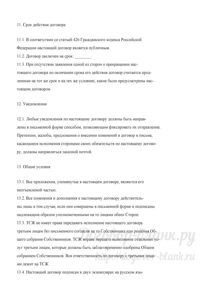Примерная форма договора на предоставление коммунальных услуг и техническое обслуживание между товариществом собственников жилья и собственником жилого помещения. Лист 19