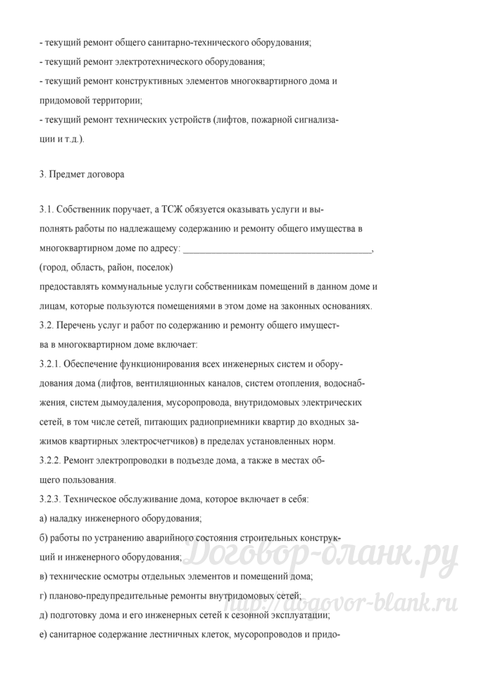Примерная форма договора на предоставление коммунальных услуг и техническое обслуживание между товариществом собственников жилья и собственником жилого помещения. Лист 4
