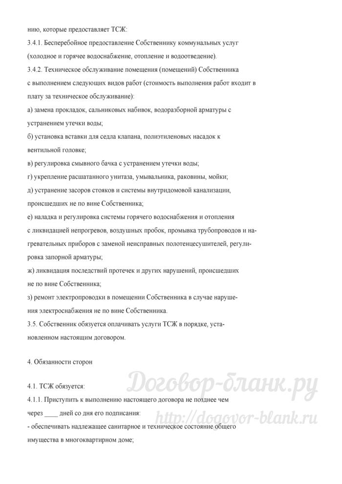 Примерная форма договора на предоставление коммунальных услуг и техническое обслуживание между товариществом собственников жилья и собственником жилого помещения. Лист 8