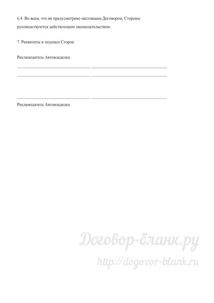 Примерная форма договора на размещение рекламы на транспортном средстве. Лист 3