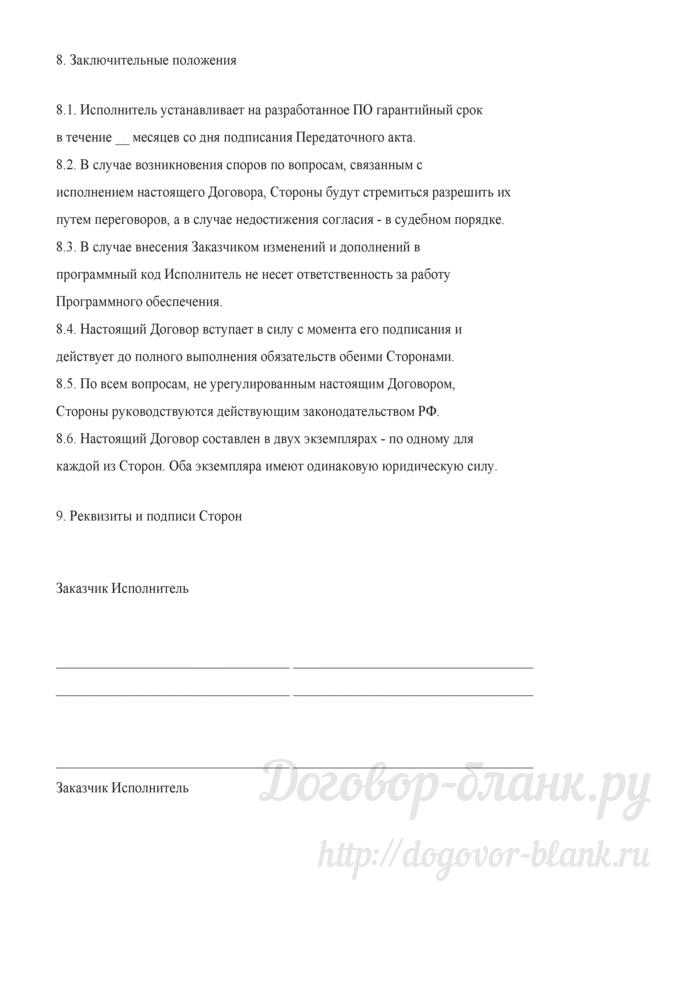 Примерная форма договора на разработку программного обеспечения (исполнитель - юридическое лицо). Лист 5