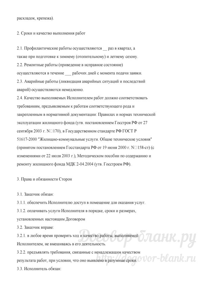 Примерная форма договора на техническое обслуживание нежилого помещения. Лист 3