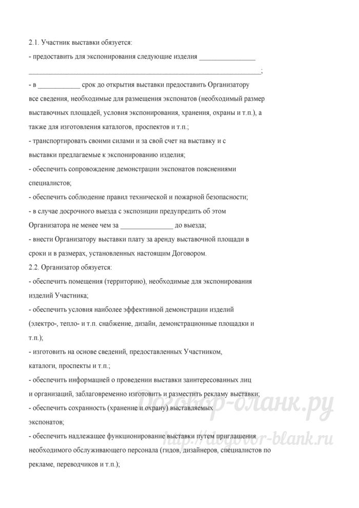 Примерная форма договора на участие в выставке. Лист 2