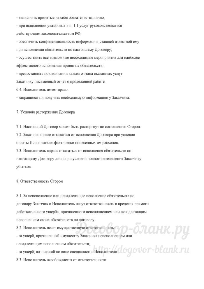Примерная форма договора на установку и обслуживание программного обеспечения. Лист 5