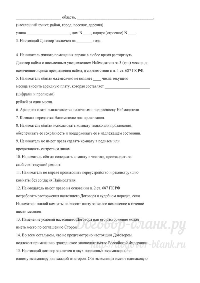 Примерная форма договора найма комнаты в жилом доме. Лист 2