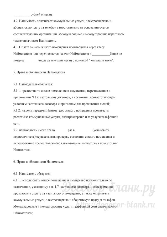Примерная форма договора найма жилого помещения. Лист 4