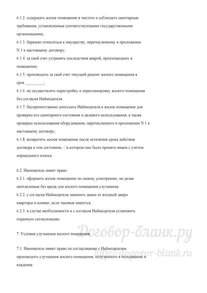 Примерная форма договора найма жилого помещения. Лист 5