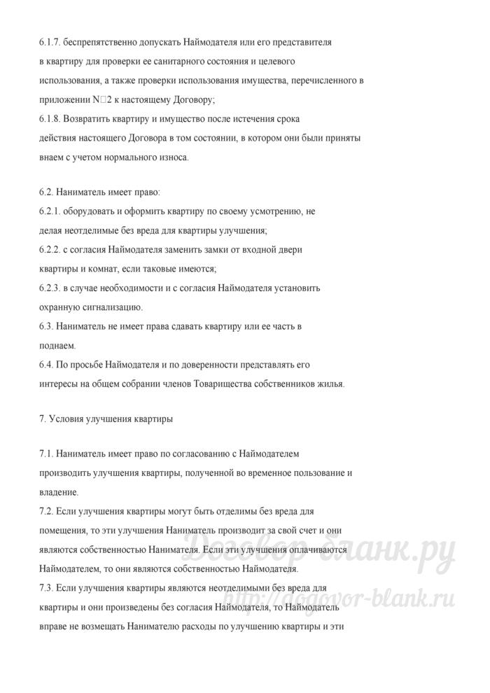 Примерная форма договора найма жилого помещения физическим лицом у члена ТСЖ. Лист 6