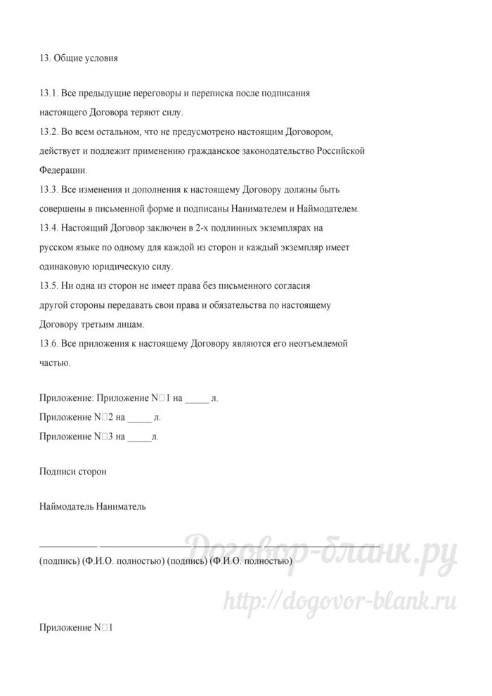 Примерная форма договора найма жилого помещения физическим лицом у члена ТСЖ. Лист 10