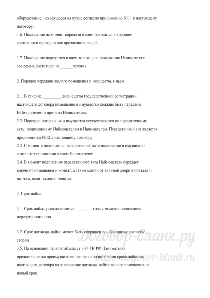 Примерная форма договора найма жилого помещения физическим лицом у жилищного кооператива. Лист 3