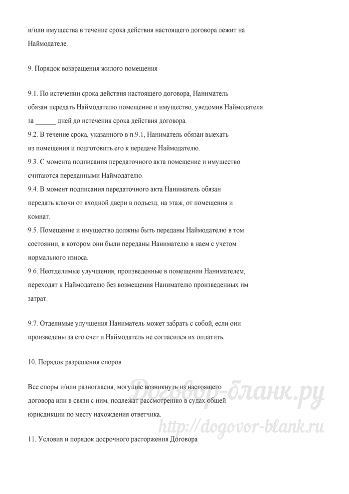 Примерная форма договора найма жилого помещения физическим лицом у жилищного кооператива. Лист 7