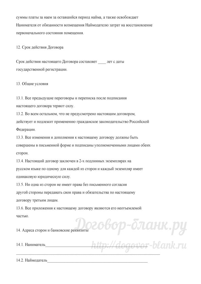 Примерная форма договора найма жилого помещения физическим лицом у жилищного кооператива. Лист 9