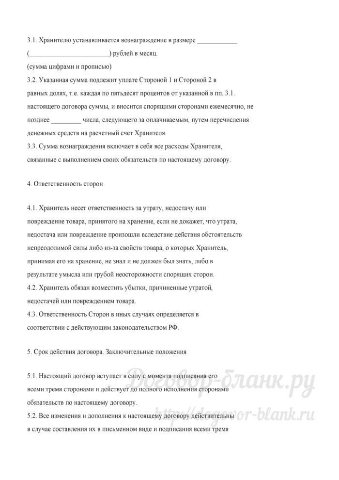 Примерная форма договора о хранении вещей, являющихся предметом спора (секвестр). Лист 4