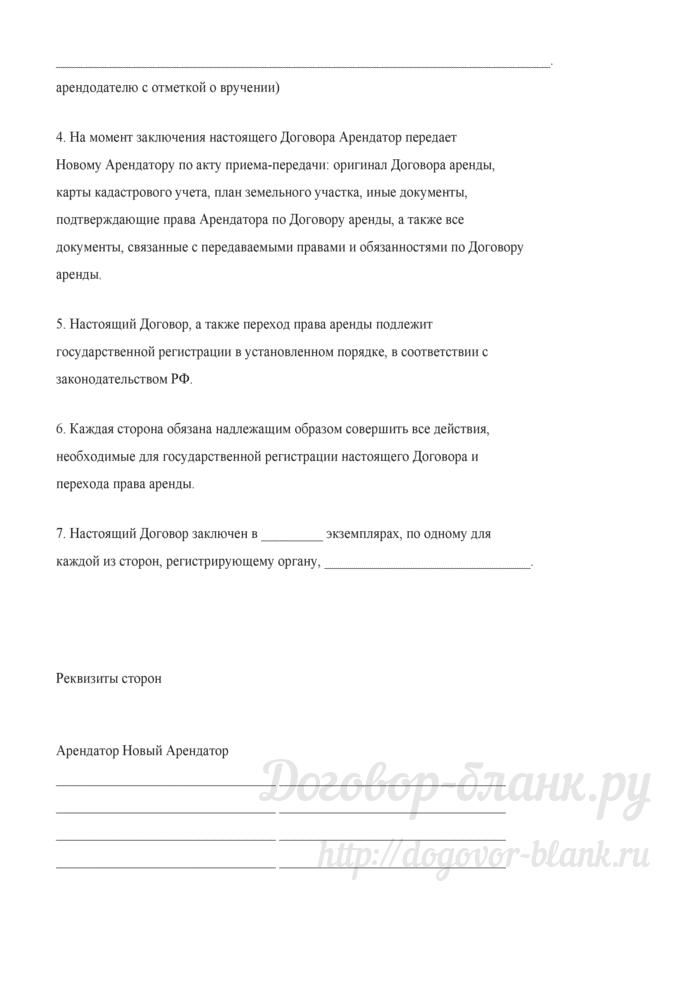 Примерная форма договора о передаче прав и обязанностей по договору аренды земельного участка. Лист 3
