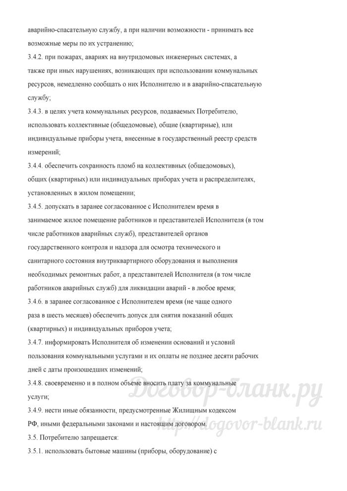 Примерная форма договора о предоставлении коммунальных услуг. Лист 7