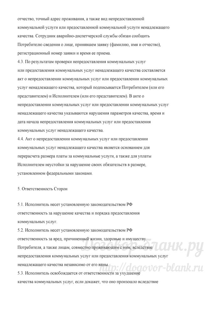 Примерная форма договора о предоставлении коммунальных услуг. Лист 9
