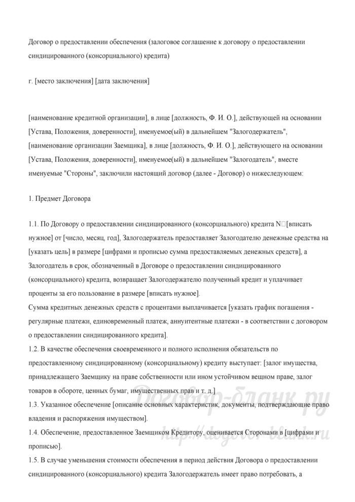 Примерная форма договора о предоставлении обеспечения (залоговое соглашение к договору о предоставлении синдицированного (консорциального) кредита). Лист 1
