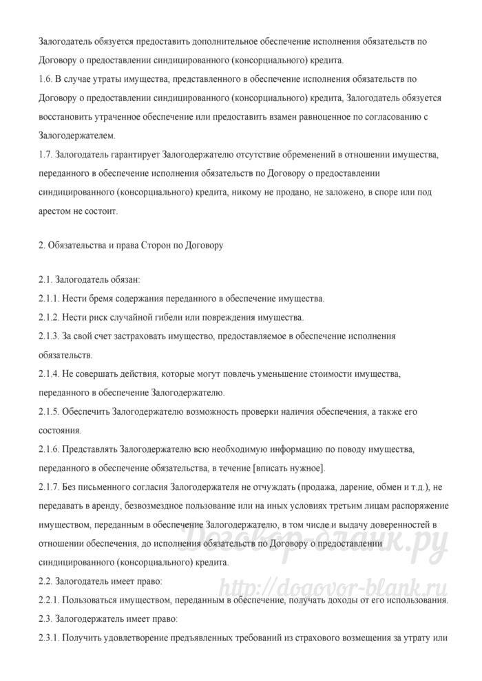 Примерная форма договора о предоставлении обеспечения (залоговое соглашение к договору о предоставлении синдицированного (консорциального) кредита). Лист 2