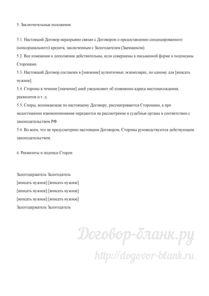 Примерная форма договора о предоставлении обеспечения (залоговое соглашение к договору о предоставлении синдицированного (консорциального) кредита). Лист 4