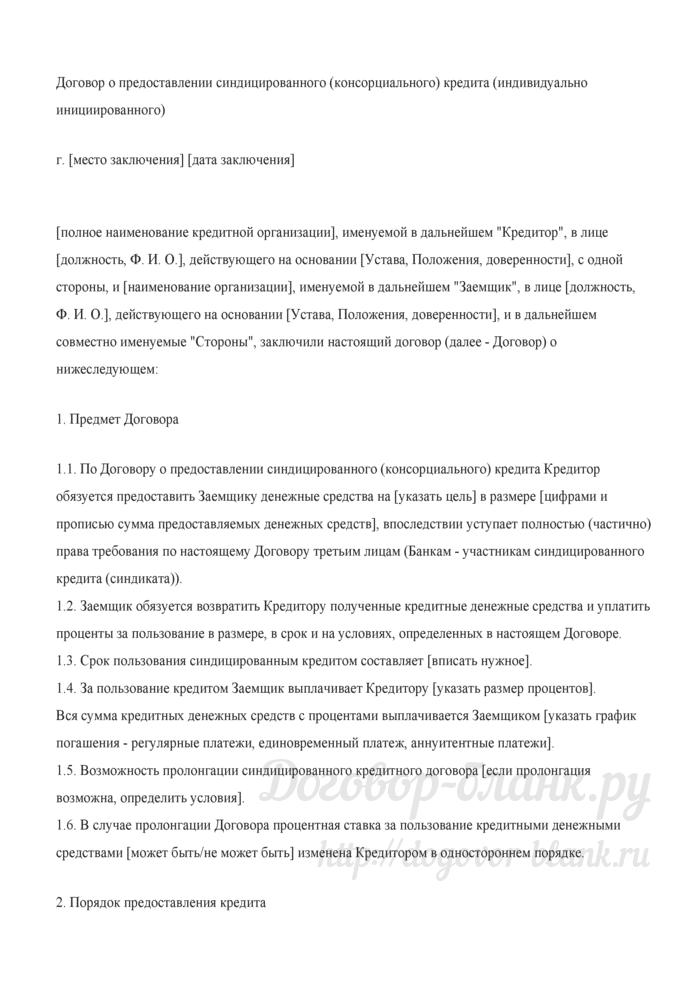 Примерная форма договора о предоставлении синдицированного (консорциального) кредита (индивидуально инициированного). Лист 1