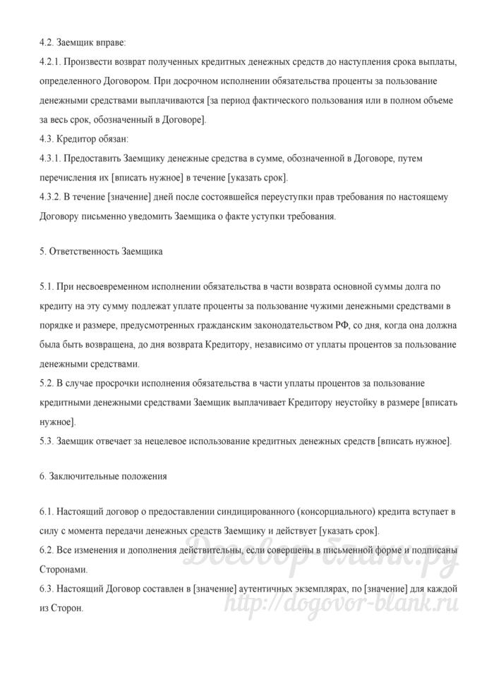 Примерная форма договора о предоставлении синдицированного (консорциального) кредита (индивидуально инициированного). Лист 3