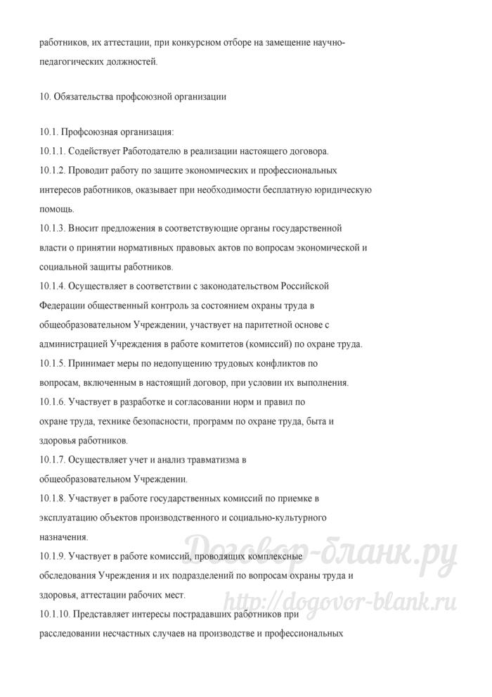 Примерная форма договора о социальном партнерстве. Лист 17