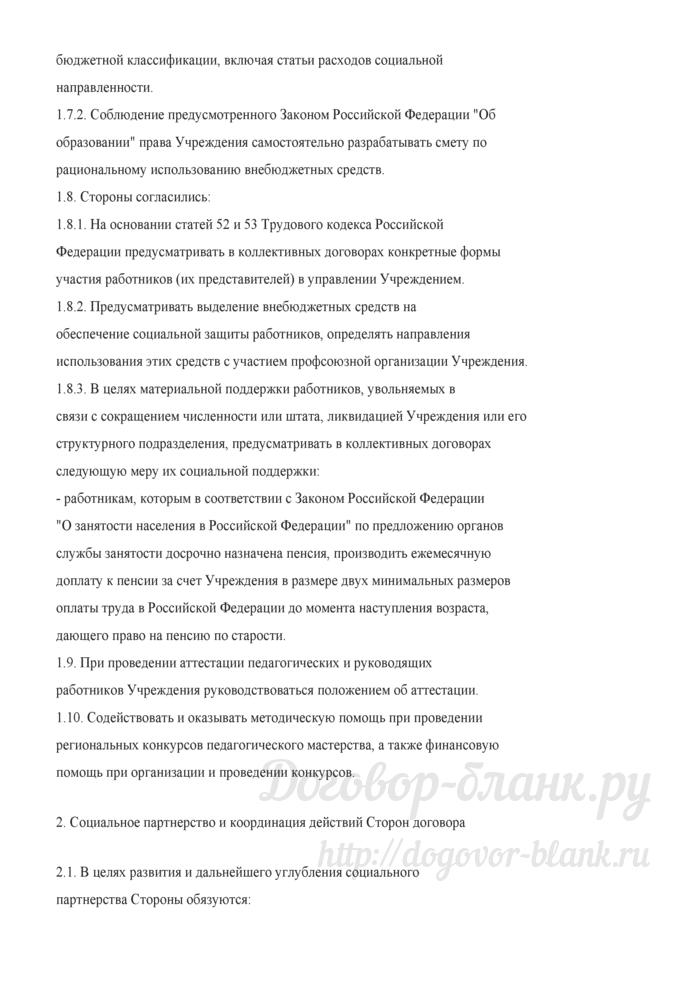 Примерная форма договора о социальном партнерстве. Лист 4